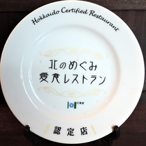 *「北のめぐみ 愛食レストラン」認定、味自慢の宿です。