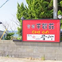 【看板】壱岐空港から車で3分「ようこそ、民宿 繁屋千賀荘へ」