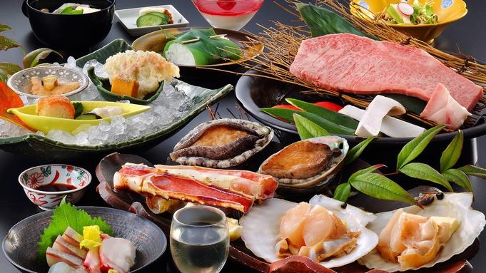 【お料理ランクUP】極上の料理プラン!特選いろり会席<A4前沢牛+活き鮑海鮮焼き>