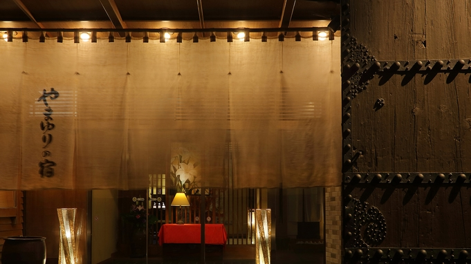 【50歳以上限定】源泉かけ流し温泉と囲炉裏料理を愉しむ大人の休日<最大4,000円割引>