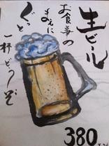 生ビールご案内