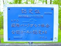 【パークゴルフ】国際パークゴルフ協会公認コース認定されました。
