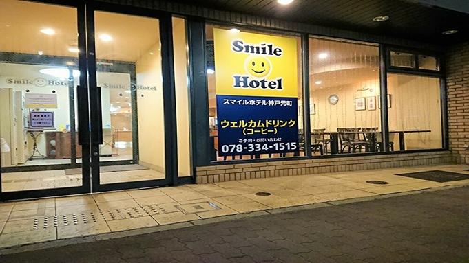 【直前までご予約OK!】スマイル バリューステイプラン(素泊まり)