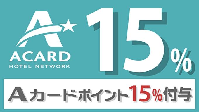 【ポイント貯めて賢くステイ♪】Aカード会員限定!15%ポイントUPプラン(素泊まり)