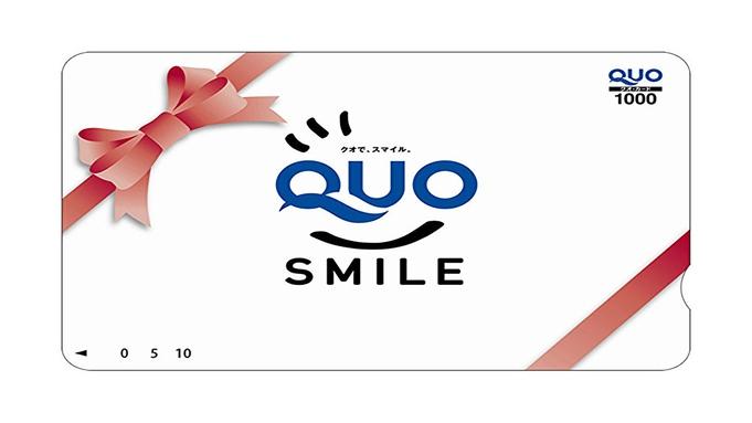 【ビジネス出張応援】便利に使える!QUO1000円カード付プラン(素泊まり)