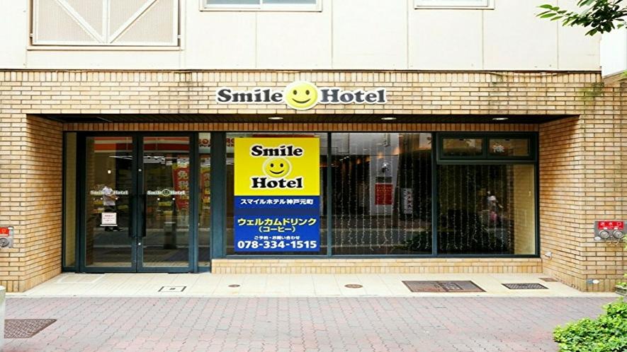 スマイルホテル神戸元町 外観