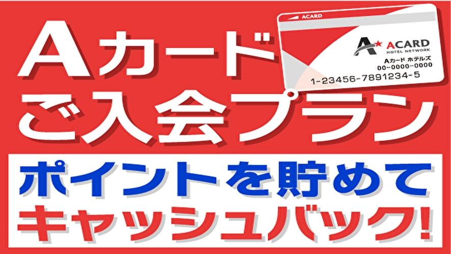 【入会金・年会費無料!】Aカード新規入会プラン