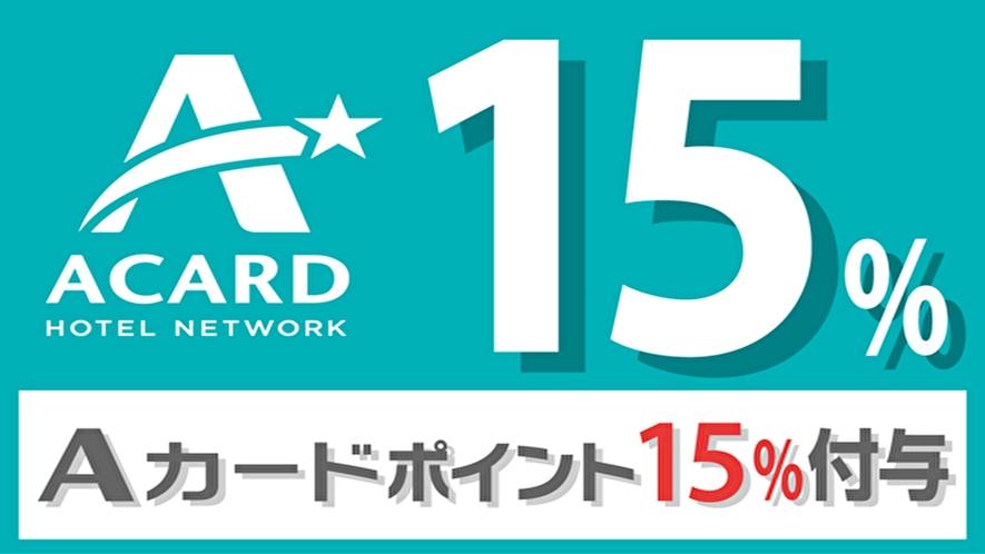 【ポイント貯めて賢くステイ♪】Aカード会員限定!15%ポイントUPプラン