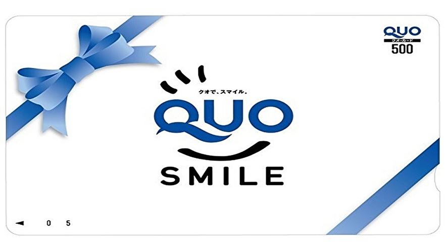 【ビジネス出張応援】便利に使える!QUO500円カード付プラン