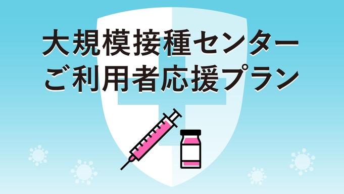 東京大規模接種センター利用者応援プラン(朝食付き)