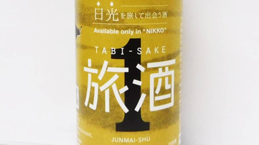 *【日本酒「旅酒日光」付】お酒好きさんにおすすめのプランです!