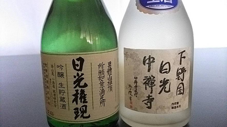 *日本酒/栃木の日本酒を飲み比べしてみてください!