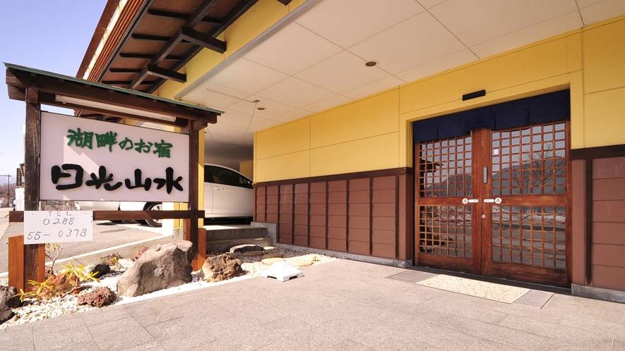 *外観/中禅寺湖畔に佇む小さな温泉宿。周辺観光へのアクセス良好!日光観光の拠点にご利用下さい。