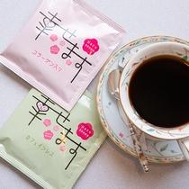 *サービス/防府ブランド「幸せます」のコーヒーをプレゼント★方言で「ありがたいです」などを意味します
