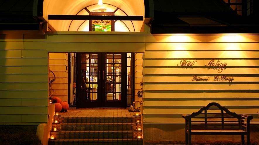 *オーベルジュ外観(夜)/周りを自然に囲まれた静かな環境でゆっくりお過ごしください。