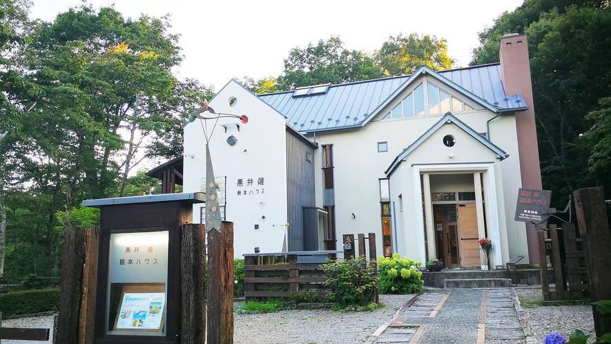 *黒井健絵本ハウス外観/パレドオールの隣・オーベルジュと道路挟んだ向かいにございます。
