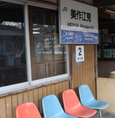 JRみまさか江見駅