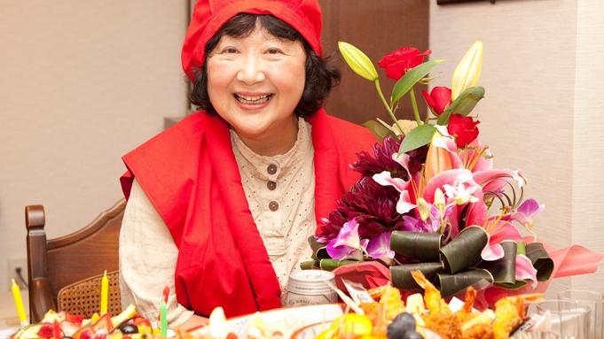 【祝☆記念日プラン】大切なひとと過ごす優雅なひととき♪≪個室料亭&お祝い会席≫