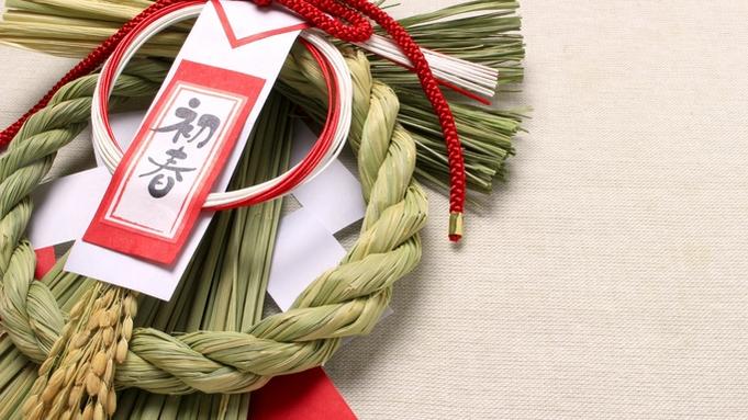 【12月30日〜1月3日】年末年始特別!100%源泉かけ流し温泉と正月特別料理で新年華やかな幕開けを
