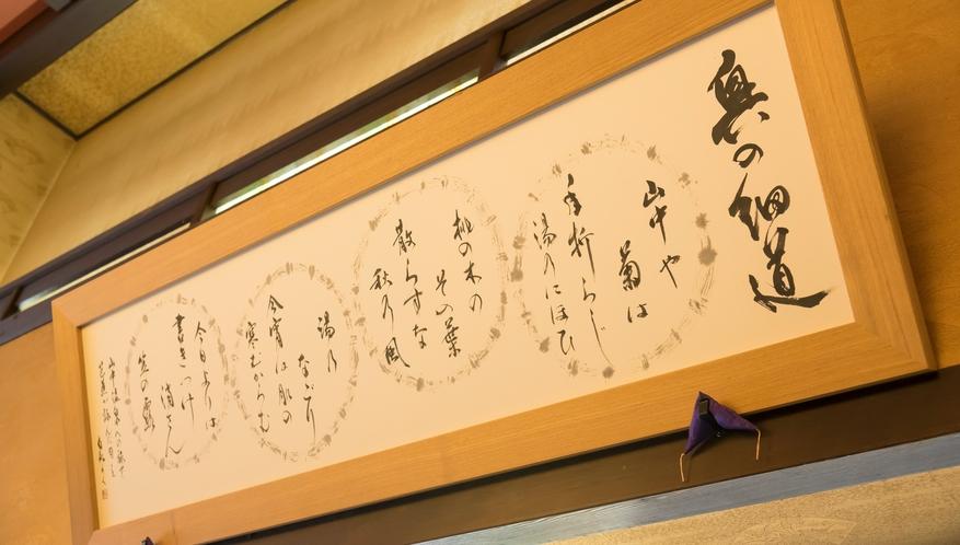 山中温泉を訪れた松尾芭蕉の句を展示しております