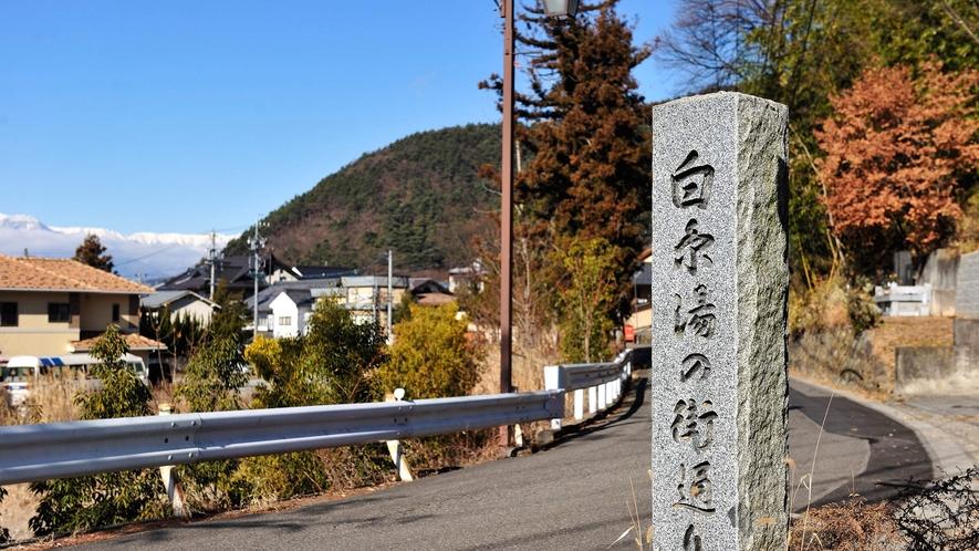 【白糸湯の街通り】宿周辺をお散歩してみては