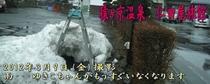 メルマガ用 2012年3月9日配信