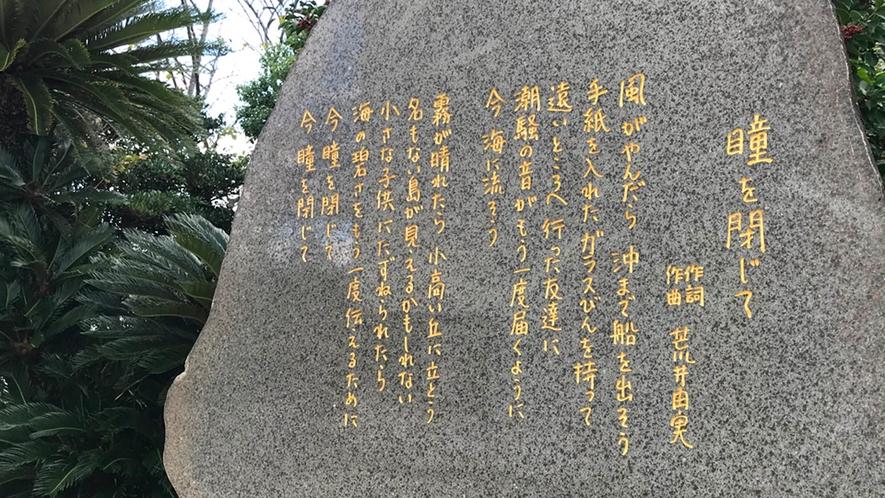 ユーミン(荒井由美)の歌碑