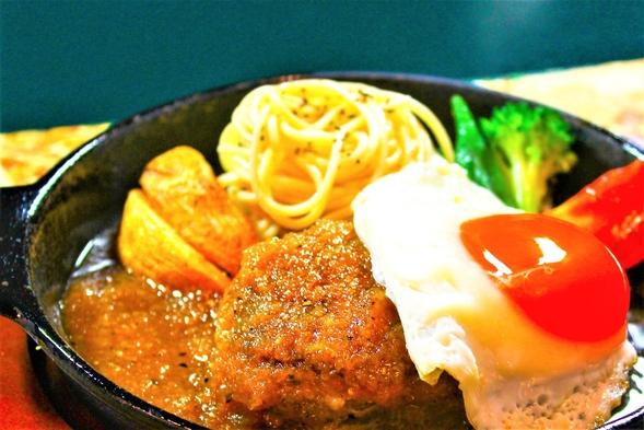 【こだわりの肉汁】とじ込めて逃がさない調理方法を用いたハンバーグ付プラン♪ <夕食付>