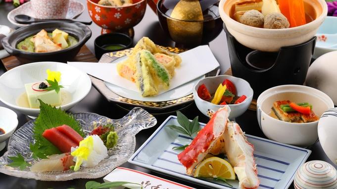 【期間限定】タラバカニも味わえる季節の会席料理【夕食お部屋食】