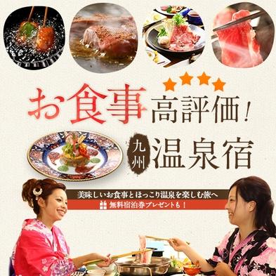 【人気№1】嬉野名物・温泉湯豆腐と佐賀産牛のしゃぶしゃぶプラン 【夕食お部屋食】