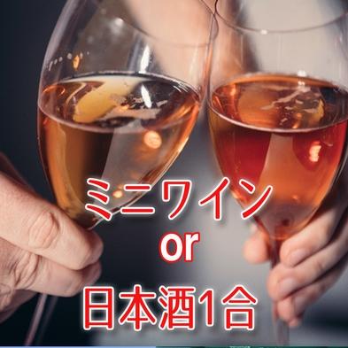【酒処★佐賀の日本酒1合付き】夕食は人気1位の佐賀和牛しゃぶしゃぶと共に♪ミニワインに変更も可