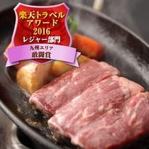 ステーキ 2016年楽天アワード敢闘賞
