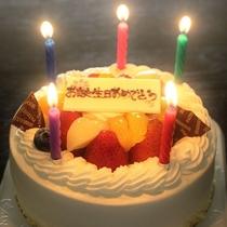 【ケーキ】お誕生日や記念日にケーキのご手配承ります(お申込みご到着の3日前まで)