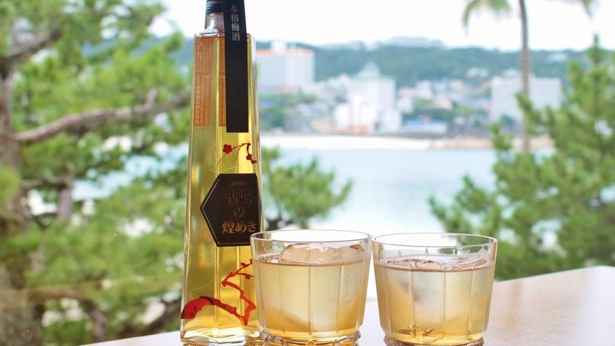 【カップル・夫婦】本場紀州の梅酒「古城の煌めき」で乾杯