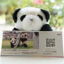 【アドベンチャーワールド】パンダに会いに行こう!入園券&特典付プラン
