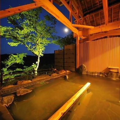 【朝夕部屋食】四季折々季節料理1泊2食 貸切風呂無料開放有