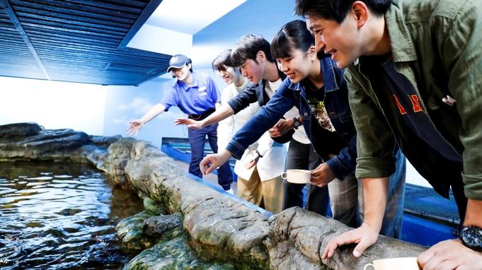 お魚への給餌タイムをお手伝い!エコアクアロームコミュニケーションタイム【チェックアウト日体験】