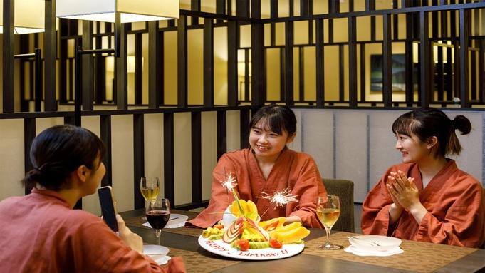 【女子旅におすすめ】嬉しい3つの特典付◆室数限定プラン【章月おもてなし夕食膳】