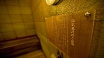 【源泉蒸し風呂】75℃の源泉から生まれる湯けむりを利用した蒸し風呂。