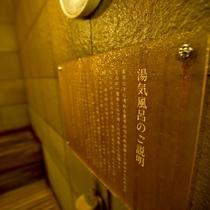 【源泉蒸し風呂】