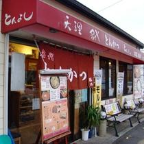【飲食店】大盛りグルメ「とんよし」 がっつり系かつ丼店