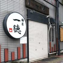 【飲食店】「一徳」 超あっさ系ラーメン ラーメン汁に入れる〆飯