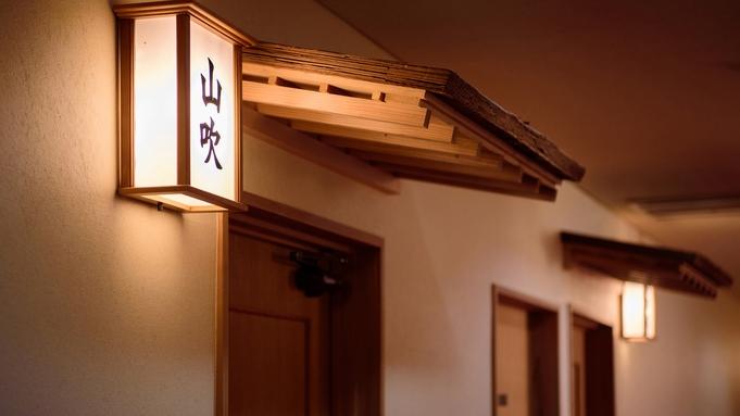 【夕食部屋食】【ひとり旅歓迎プラン】〜ご夕食はお部屋で 一人の時間をゆっくりと過ごしたいあなたへ〜