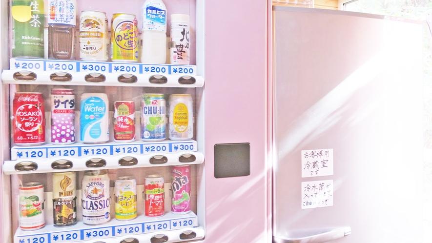 *自動販売機&冷蔵庫/館内にございますので、ご自由にご利用下さい。