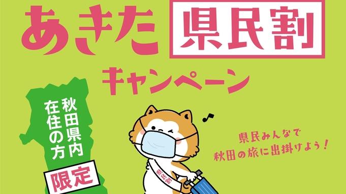 【秋田県民限定!】『秋田犬の本』付!あきた県民割キャンペーン対象最大¥5000引【素泊り】