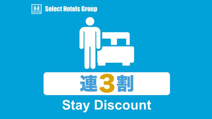 【3連泊割5%off】(素泊り)●天然温泉展望浴場無料●無料駐車場●秋田犬がいるホテル