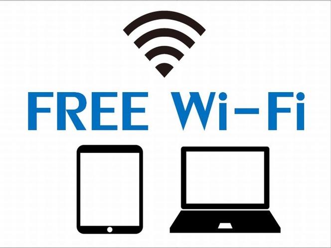 全館無料Wi-Fi接続サービス