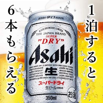 【お土産付】缶ビール6缶プレゼント♪泊まって乾杯プラン(朝食付)天然温泉・駐車場無料