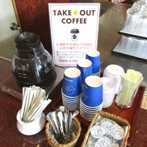 ご朝食会場にてテイクアウトコーヒー無料
