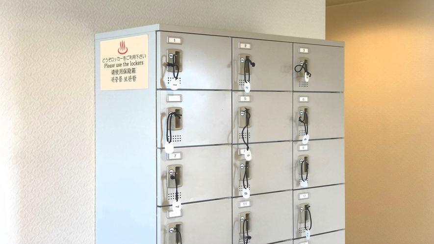 貴重品には大浴場入口の鍵付きロッカーをご利用ください